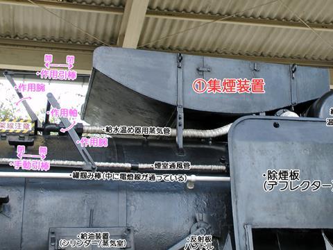 集煙装置(横から)