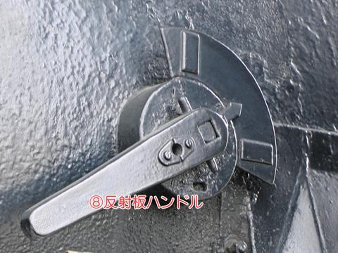 反射板ハンドル