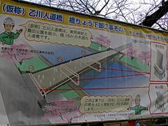 乙川人道橋、工事の予定