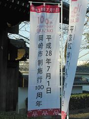 岡崎市制100周年の旗