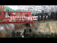 トラス橋を走るパノラマSuper