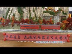 中国の世界遺産に関しては、2013年のビデオをご覧ください。その3